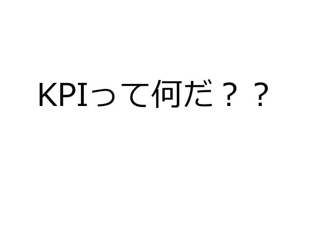 【Web esSense】KPIって何だ??
