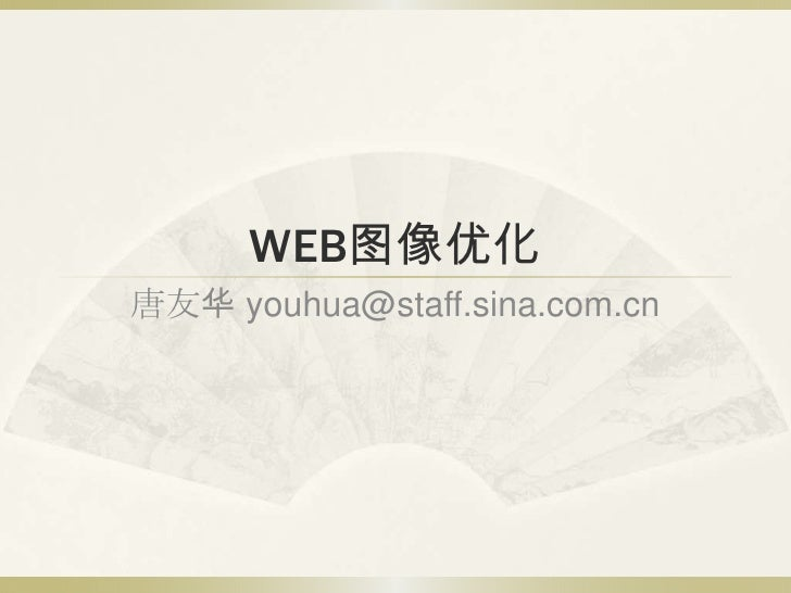 Optimizing Images for sina