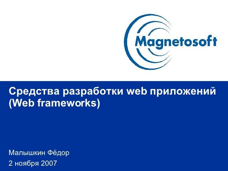 Средства разработки  web  приложений (Web frameworks) Малышкин Фёдор 2 ноября 2007