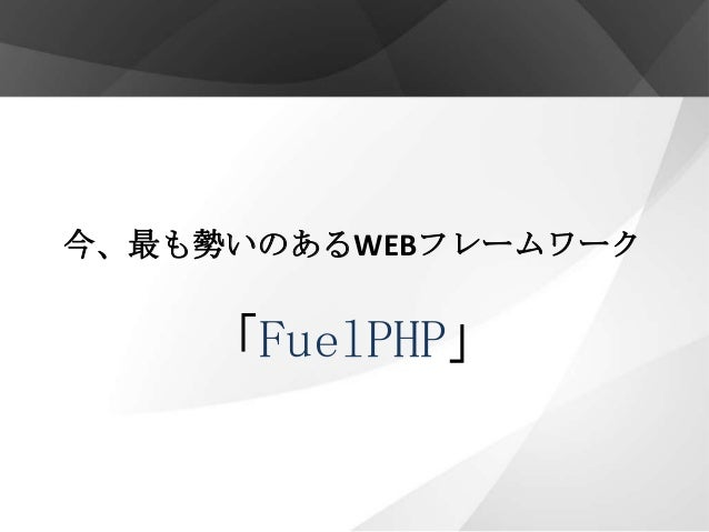 今、最も勢いのあるWebフレームワーク「fuel php」