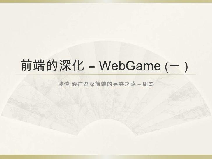 前端的深化 – WebGame(一)<br />浅谈 通往资深前端的另类之路 – 周杰<br />