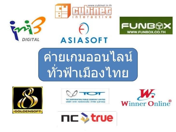 ค่ายเกมออนไลน์ทั่วฟ้าเมืองไทย+Webgame