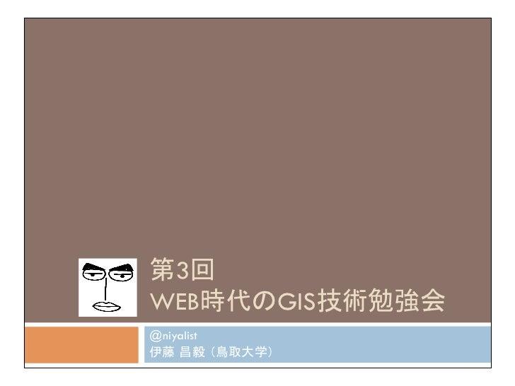 第3回 Web時代のGIS技術勉強会