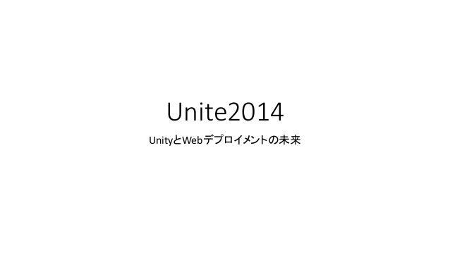 Unite2014 UnityとWebデプロイメントの未来
