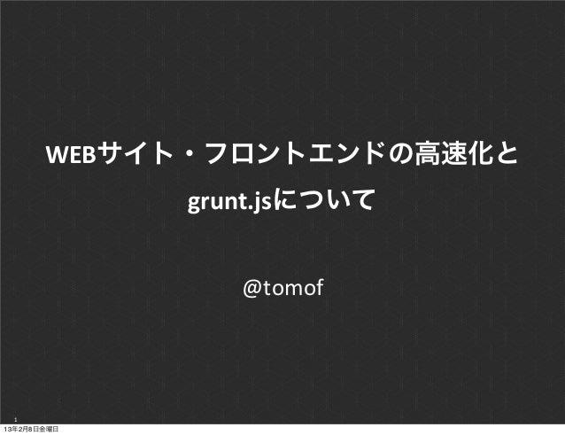 WEBサイト・フロントエンドの高速化と             grunt.jsについて                @tomof 113年2月8日金曜日