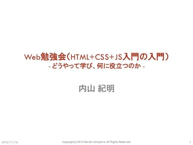 Web勉強会(HTML+CSS+JS入門の入門)