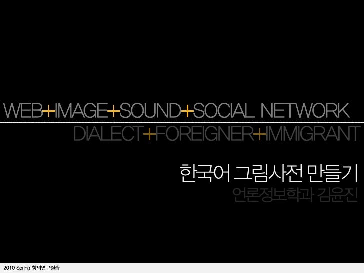 Web+image+sound+social network