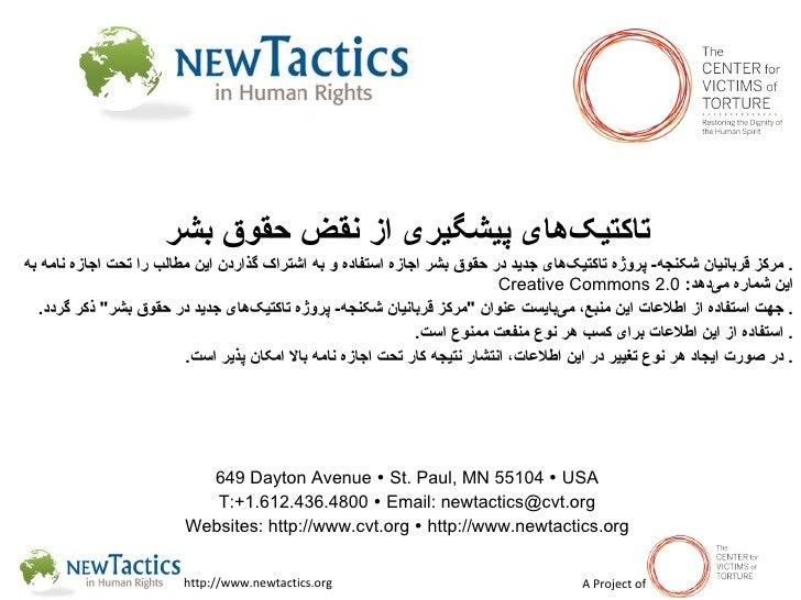 Tavaana/New Tactics Webinar 1: Prevention Tactics (Persian)