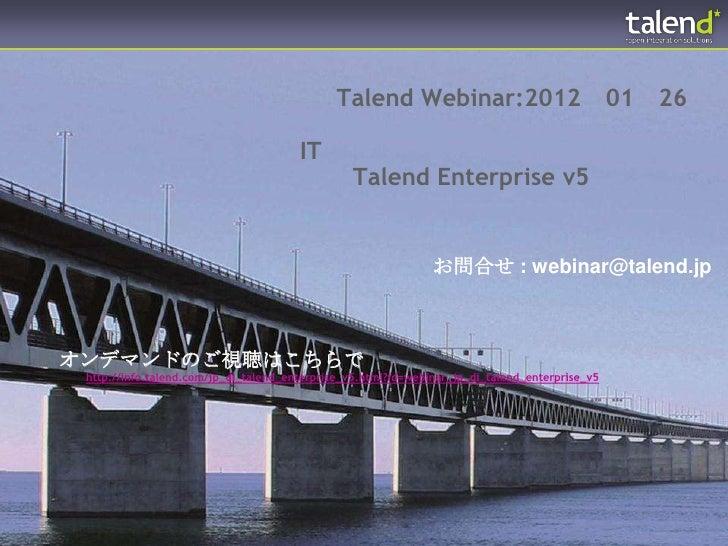 Talend Webinar:2012                                01   26                                       IT                       ...