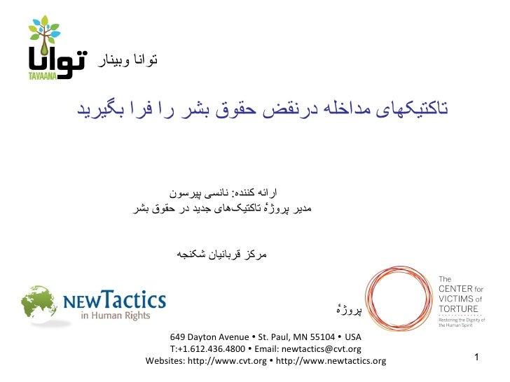 Tavaana/New Tactics Webinar 2: Intervention Tactics (Persian)