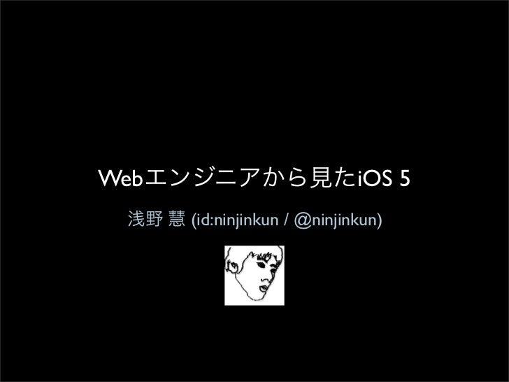 Web                          iOS 5      (id:ninjinkun / @ninjinkun)