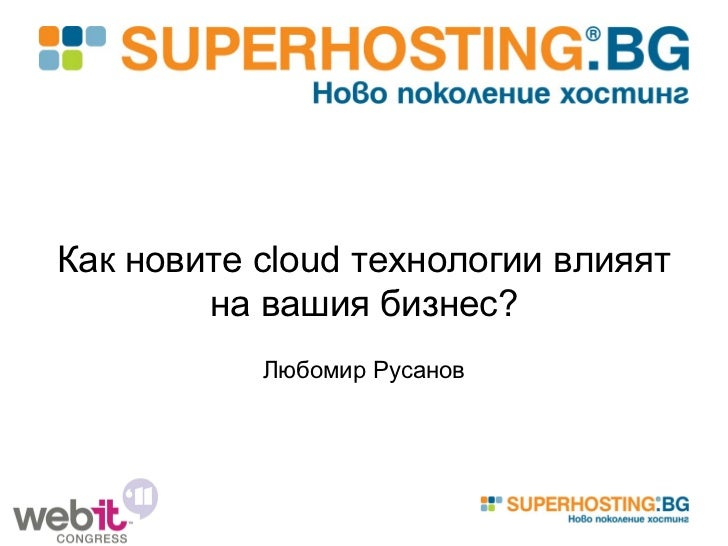 Как новите cloud технологии влияят на вашия бизнес? Любомир Русанов