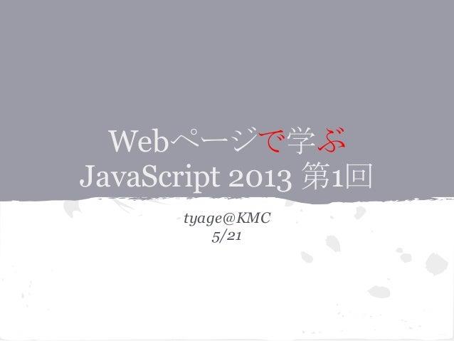Webページで学ぶ JavaScript 2013 第1回 tyage@KMC 5/21