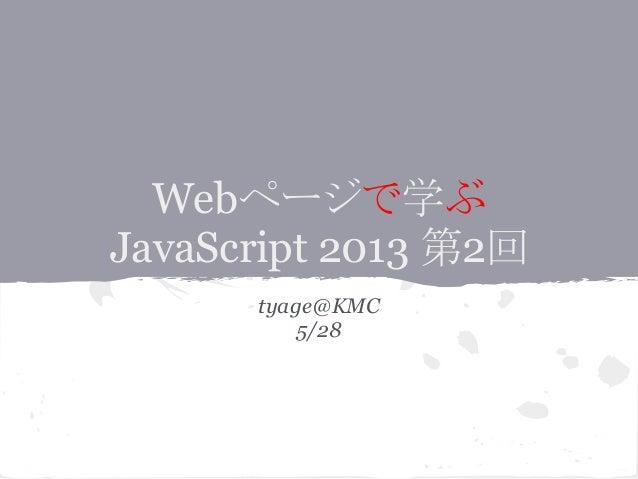 Webページで学ぶJavaScript2013 第2回