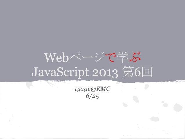 Webページで学ぶJavaScript2013 第6回