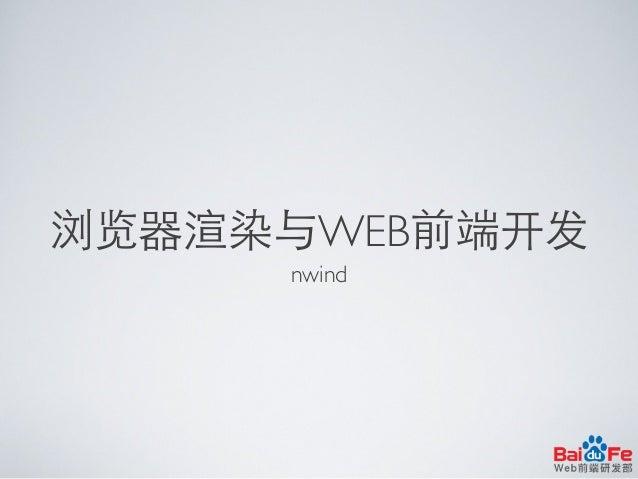 浏览器渲染与WEB前端开发 nwind