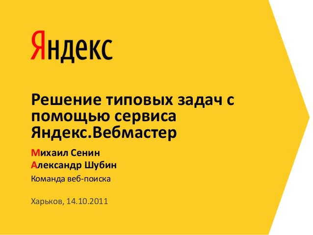 Webmaster tools in Yandex 2011 (Kazan, Kharkov),  Mikhail Senin, Alex Shubin