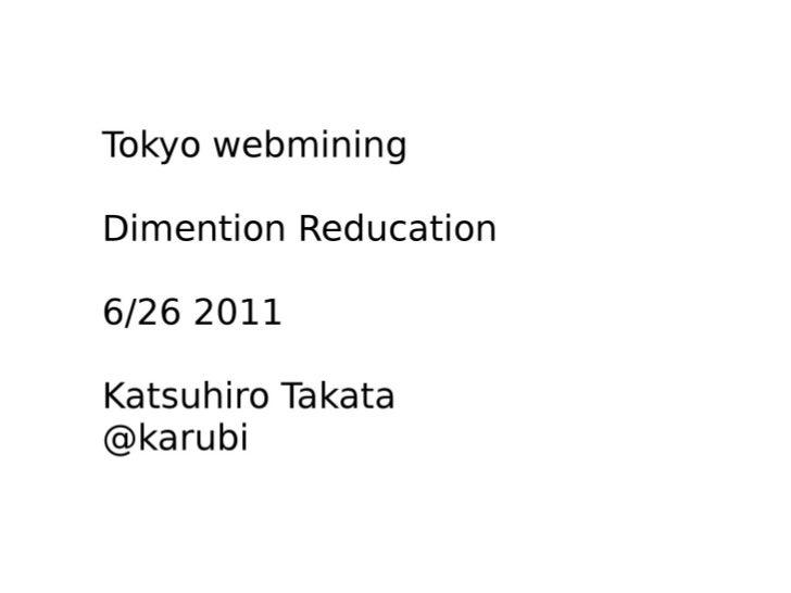 高次元データ処理,手書き編(Dimension Reduction)