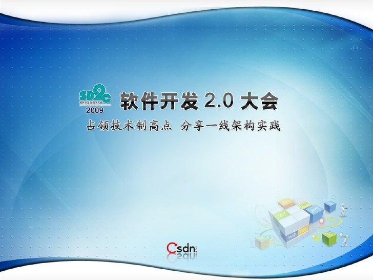 高性能Web服务器Nginx及相关新技术的应用实践