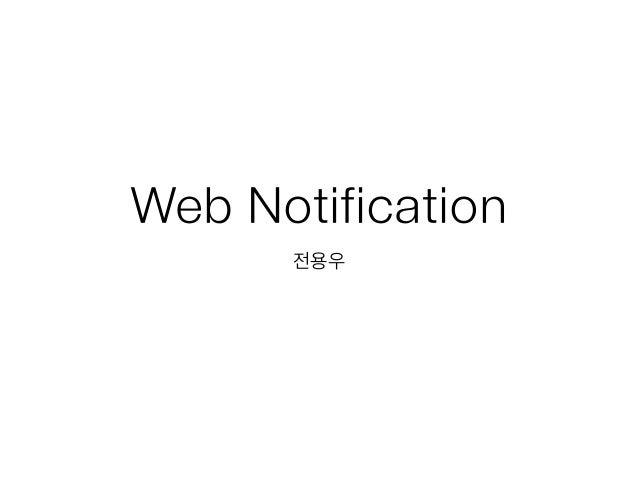 Web Notification 전용우