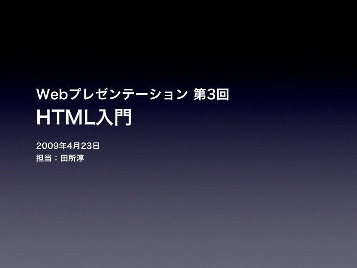 URI  http://www.idd.tamabi.ac.jp/art/index.php                      HTTP                       HTTP                       ...