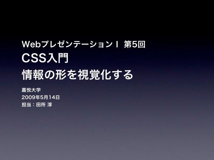 Web Presen1 0514