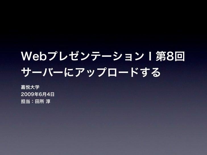 Web Presen1 0604