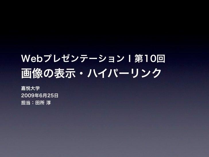 Web Presen1 0625
