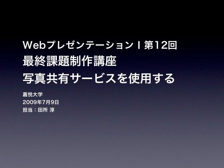 Web Presen1 0709