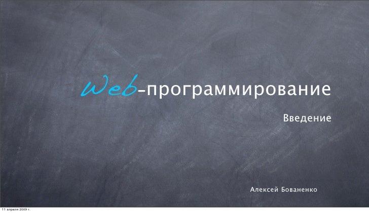 Web Programming Introduction