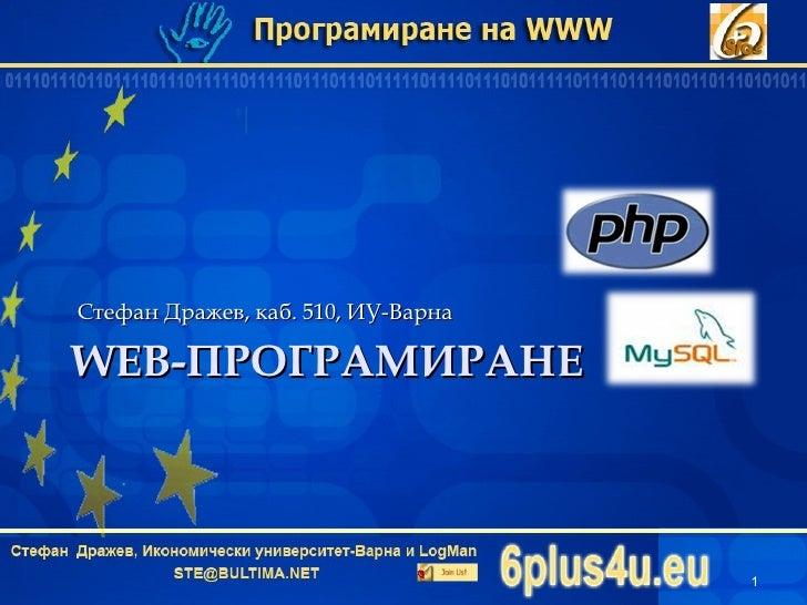 WEB- ПРОГРАМИРАНЕ <ul><li>Стефан Дражев, каб. 510, ИУ-Варна </li></ul>
