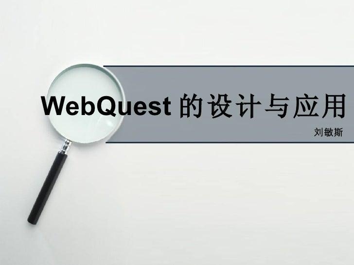 Web quest的设计与应用