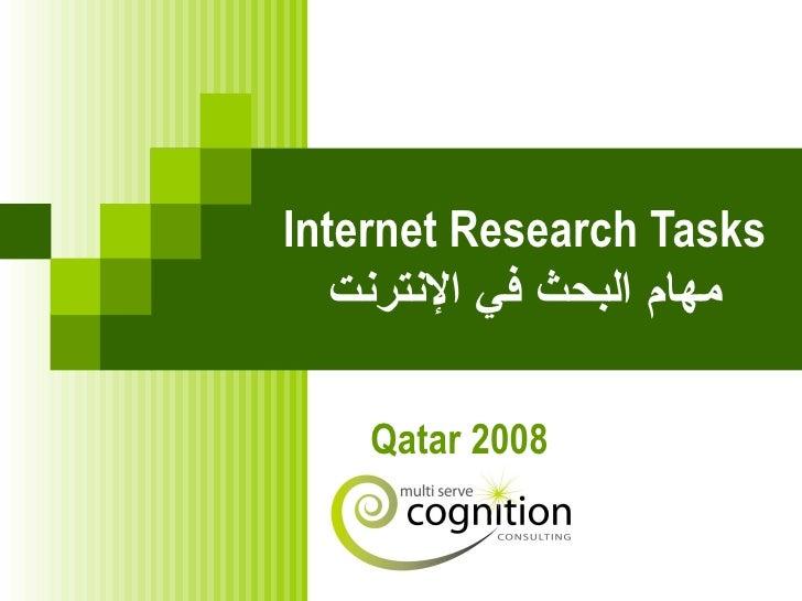 Internet Research Tasks مهام البحث في الإنترنت Qatar 2008