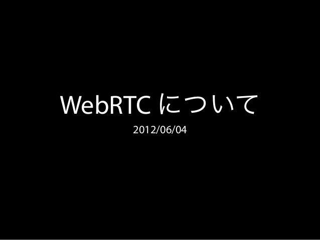 About WebRTC