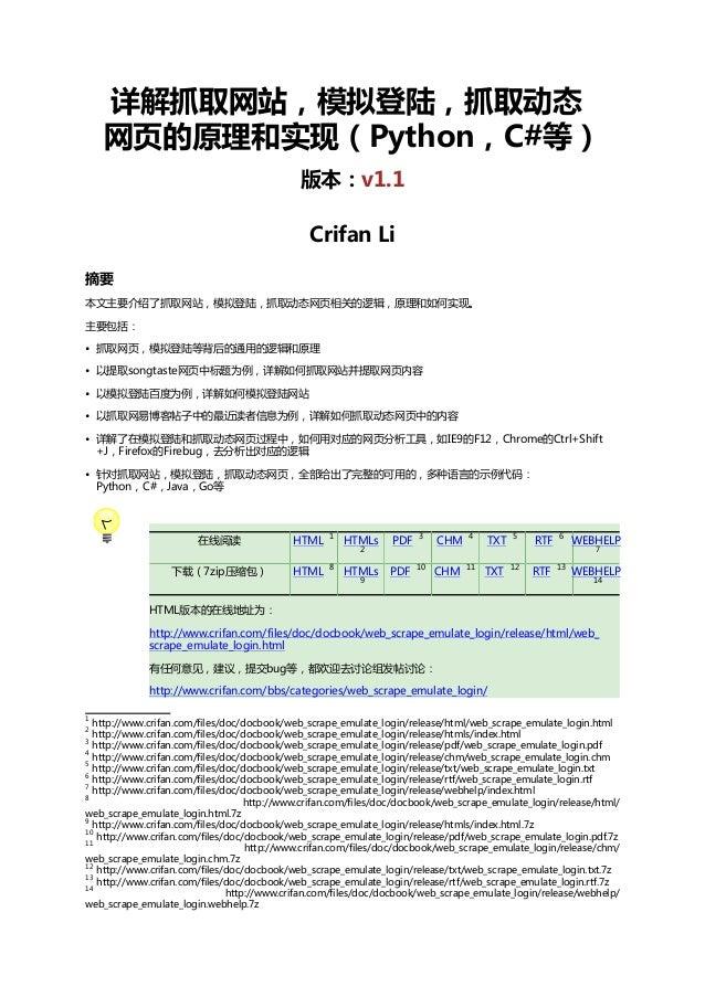 Web scrape emulate_login