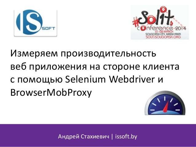 Измеряем производительность веб приложения на стороне клиента с помощью Selenium Webdriver и BrowserMobProxy Андрей Стахие...