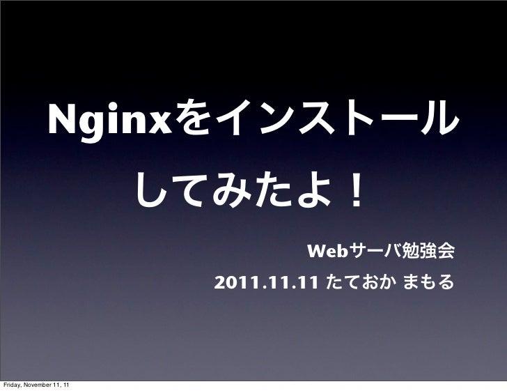 Nginx                                  Web                          2011.11.11Friday, November 11, 11