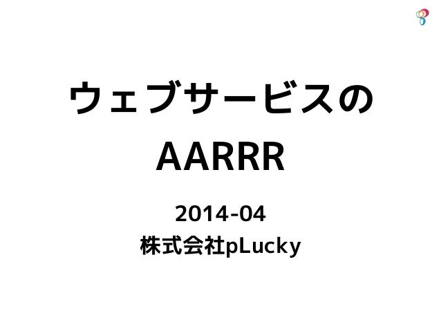 ウェブサービスのAARRR