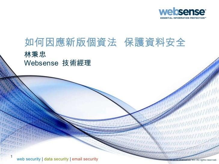 如何因應新版個資法  保護資料安全 林秉忠 Websense  技術經理