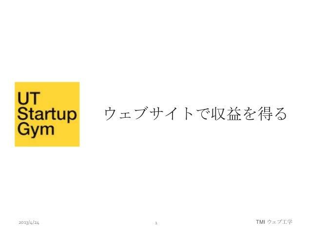 ウェブサイトで収益を得る2013/4/24      1     TMI ウェブ工学