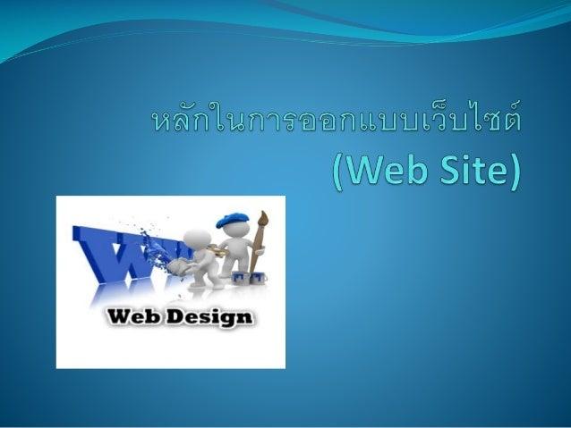 ขันตอนที่ 1 กำหนดโครงสร้ ำงของเว็บไซต์ ้   การสร้างเว็บไซต์นันควรเริ่มจากการสร้างแผนผังของเว็บไซต์ก่อน หรือที่ ้  เรียกว่...