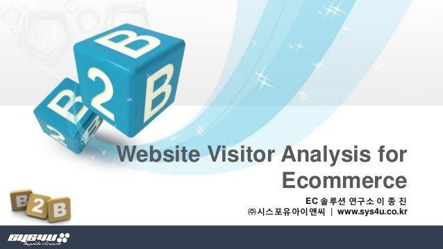 EC 솔루션 연구소 이 종 진 ㈜시스포유아이앤씨 | www.sys4u.co.kr Website Visitor Analysis for Ecommerce