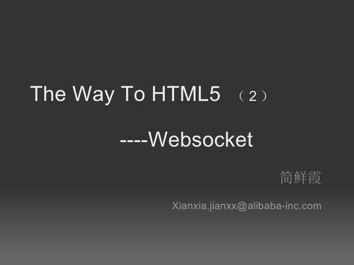 简鲜侠Websocket