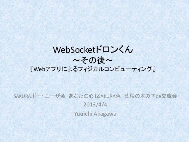 Web socketドロンくん その後-