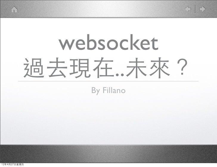 websocket          過去現在..未來?              By Fillano12年4月27日星期五