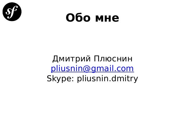 Обо мне Дмитрий Плюснин pliusnin@gmail.com Skype: pliusnin.dmitry