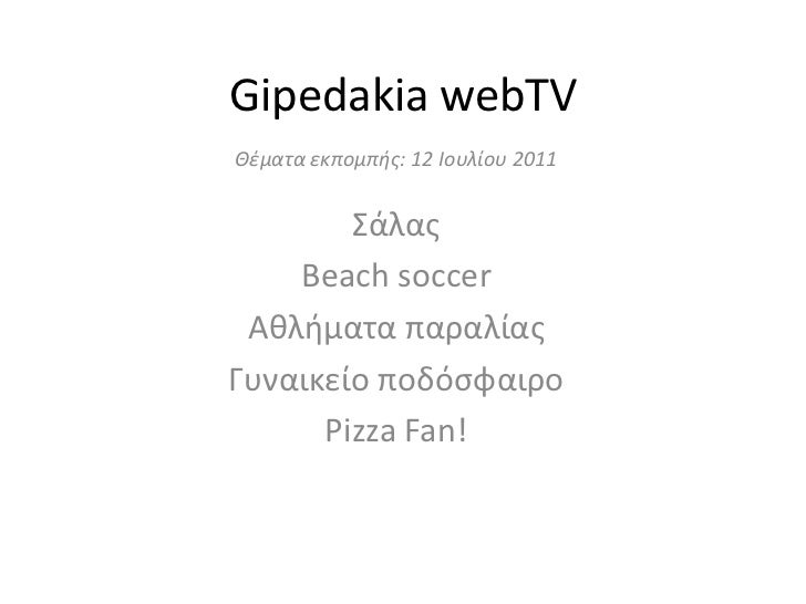 Web tv 12july2011