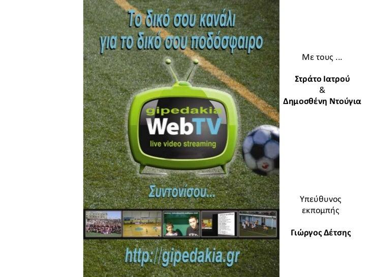WebTV 3may2011