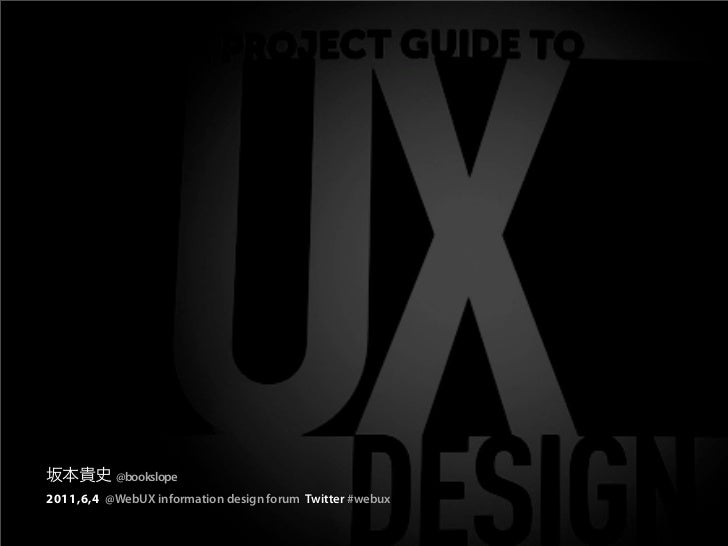 UX Design Project Guide at WebUX information design forum 20110604