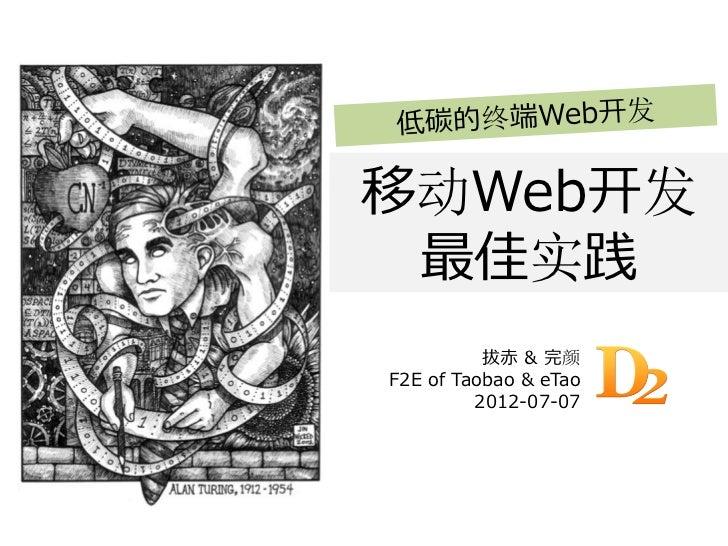 淘宝移动端Web开发最佳实践